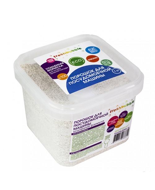 Порошок для посудомоечной машины FreshBubble усиленный (1кг)