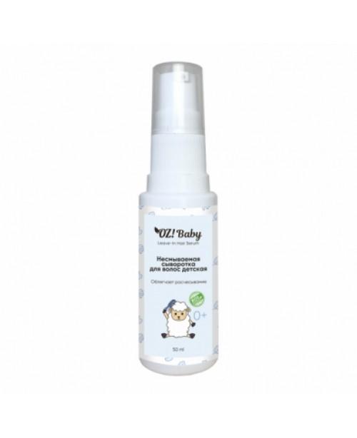 Сыворотка для легкого расчёсывания волос Organic Zone Baby несмываемая детская (50мл)