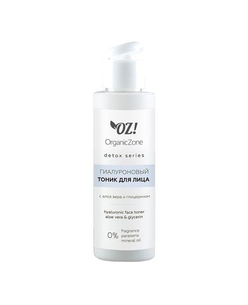 Тоник для лица Organic Zone  Для зрелой кожи (250мл)