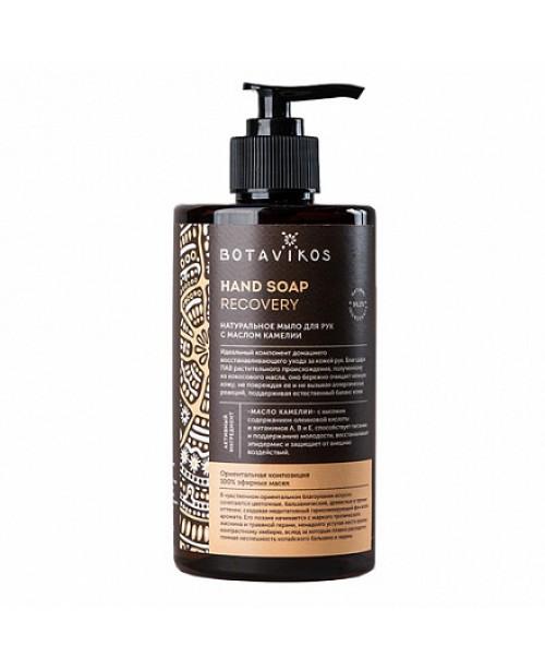 Мыло жидкое Botavikos Aromatherapy Recovery (450мл)