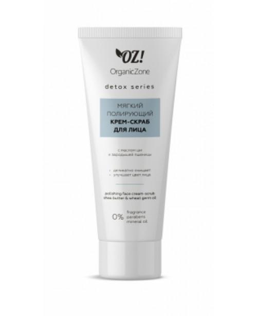 Крем-скраб для лица Organic Zone Detox полирующий (75мл)