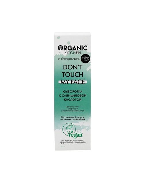 """Сыворотка с салициловой кислотой """"Don't touch my face"""", от блогера Адэль, Organic Kitchen,30 мл"""