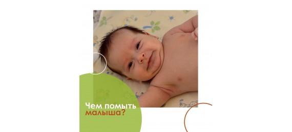 Чем помыть малыша?