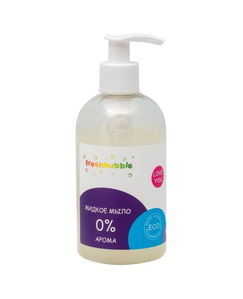 Жидкое мыло FreshBubble без аромата (300мл)