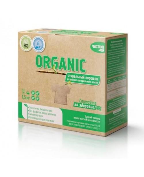 Стиральный порошок «Чистаун»  1,5 кг «Organic»