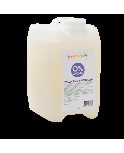 Гель для мытья посуды FreshBubble без аромата (5л)