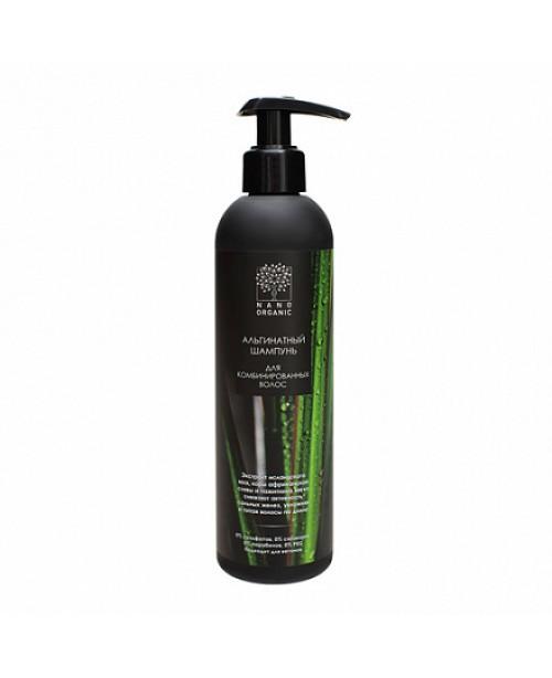 Шампунь альгинатный Nano Organic для комбинированных волос (270мл)
