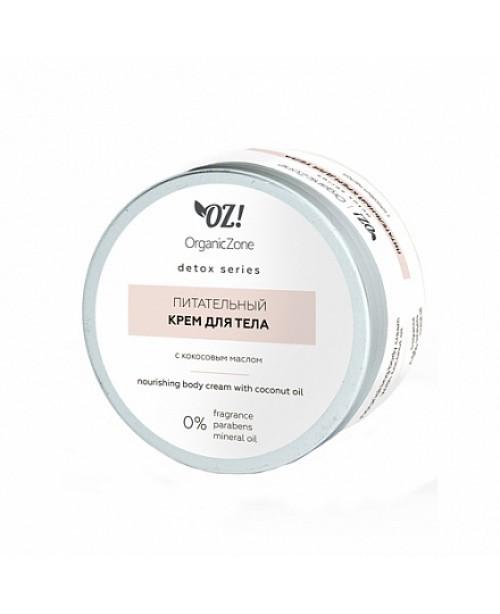 Крем для тела Organic Zone Detox питательный с кокосовым маслом (250мл)