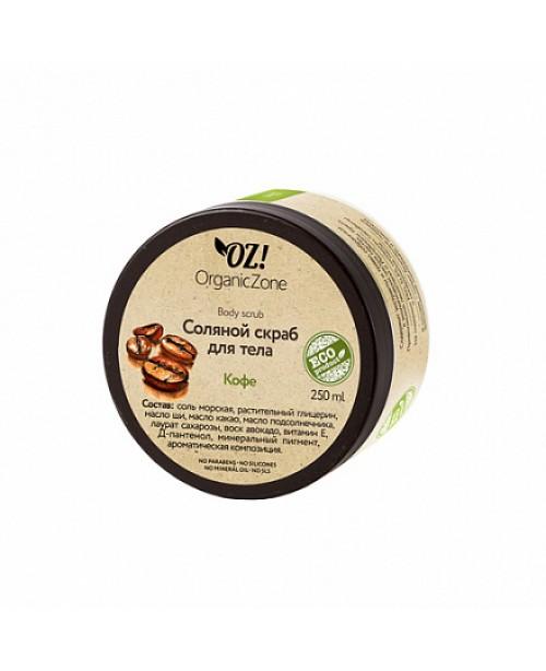 Скраб для тела Organic Zone соляной Кофе (250мл)