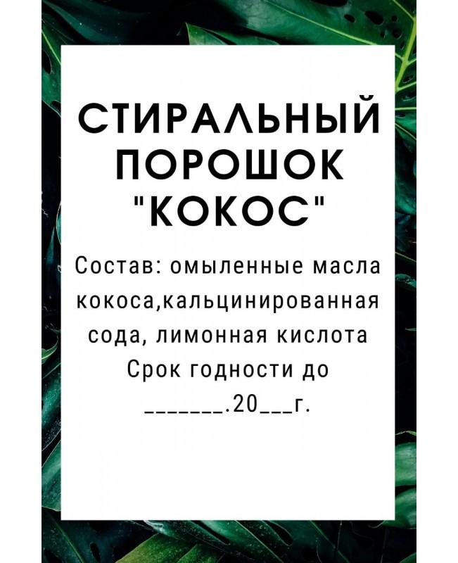 Стиральный порошок Sibia (Иркутск)  5 кг (бумажная упаковка)